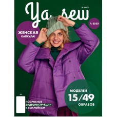 Журнал Ya_sew 7 выпуск 2020 женский