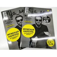 Журнал Ya_sew 4-2020 мужской